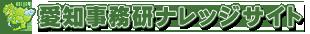 愛知県事務研ナレッジサイト
